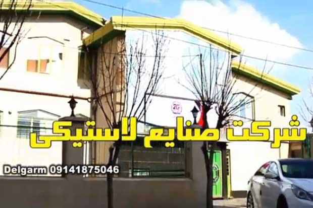 جدول پخش آگهی تبلیغاتی شرکت زرین گام